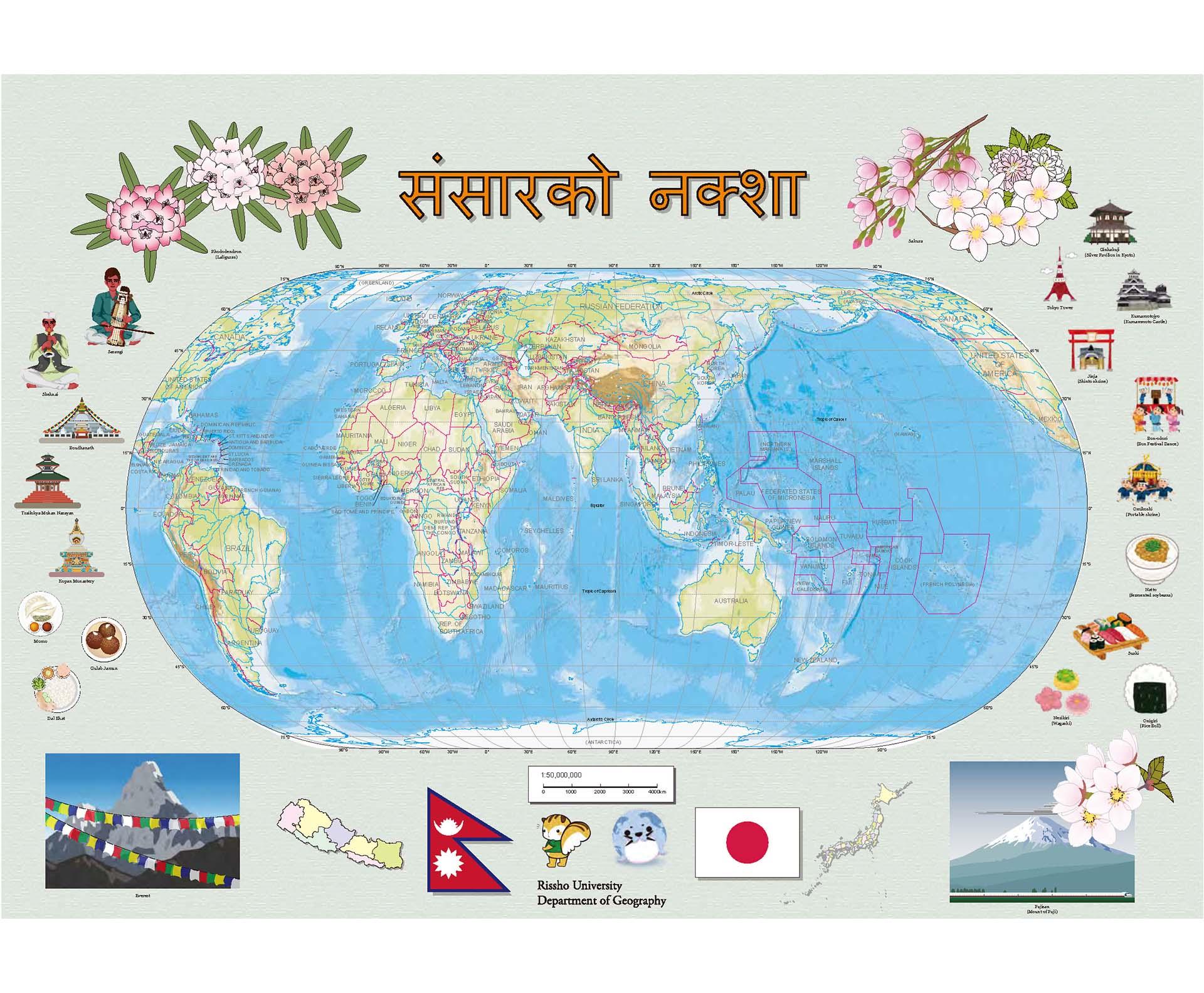 立正大学と(一財)日本地図センターが産学連携に関する協定を締結