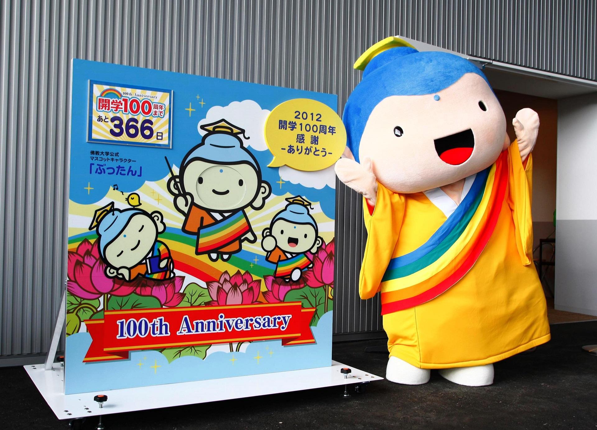 佛教大学公式マスコットキャラクター「ぶったん」誕生 -- 「ぶったん」をモチーフにしたオリジナルグッズ新発売