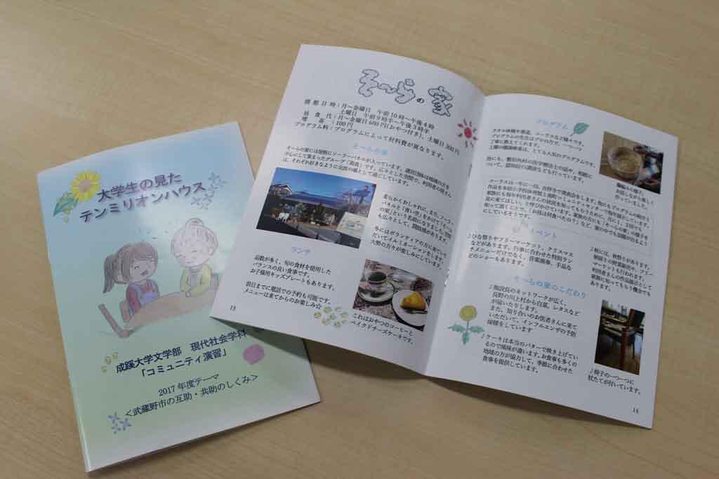 成蹊大学が文学部演習科目「コミュニティ演習」の授業報告会を開催 -- 「武蔵野市の互助・共助のしくみ」をテーマにテンミリオンハウスを考察