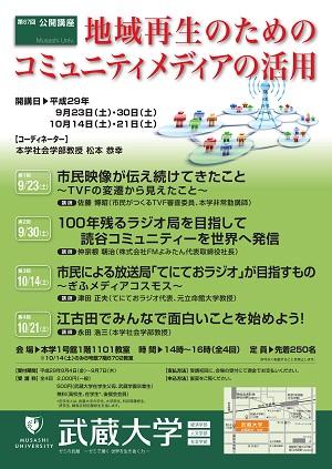 第67回 武蔵大学 公開講座「地域再生のためのコミュニティメディアの活用」 -- 9月23日・30日・10月14日・21日/14~16時 於:武蔵大学
