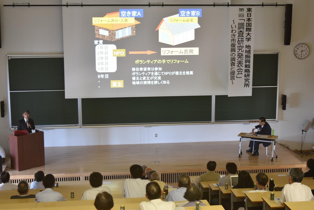 東日本国際大学地域振興戦略研究所が「第2回調査研究発表会」を開催 -- 福島県いわき地域の復興を目指して