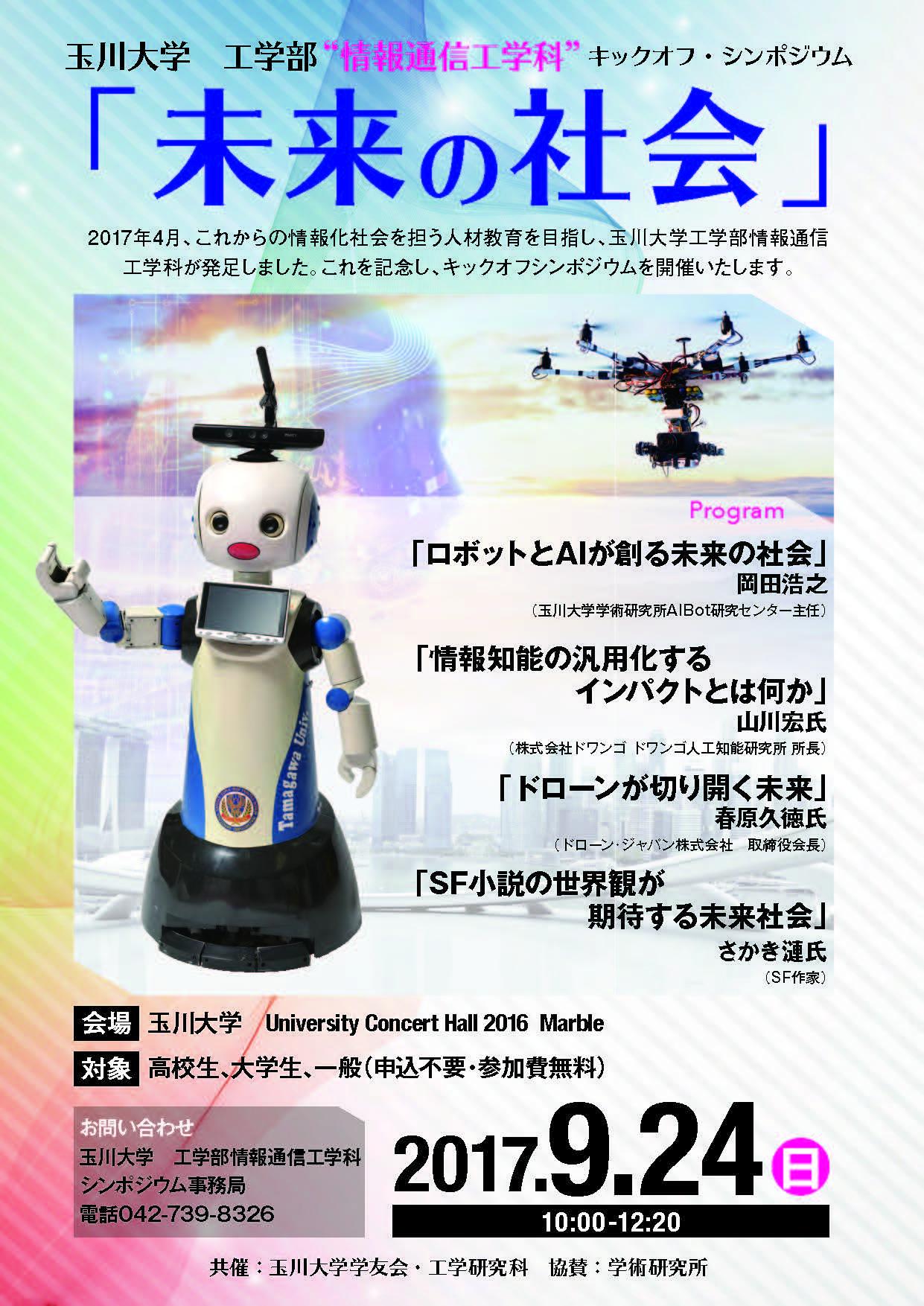 """玉川大学 工学部""""情報通信工学科""""新設記念キックオフ・シンポジウム -- いよいよ!AI・ロボットが人間と協働して社会を創る時代に! -- 「未来の社会」9/24(日)開催"""