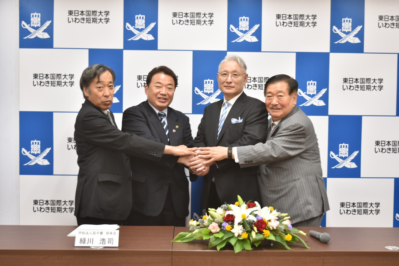 東日本国際大学がいわき市と連携プロジェクトを展開 -- 8月10日に記者発表を実施