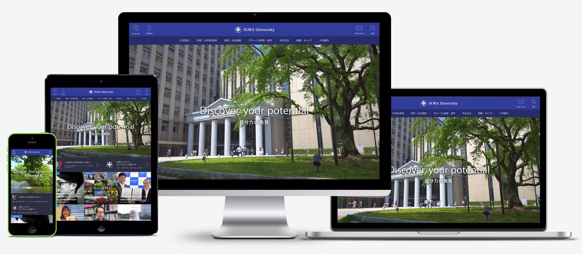 創価大学・創価女子短期大学が公式ウェブサイトをリニューアル -- スマホでの使いやすさに配慮