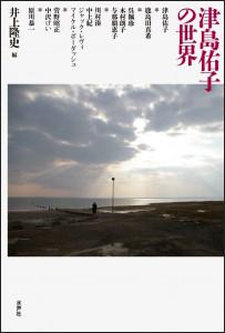白百合女子大学卒の作家・津島佑子さんの追悼シンポジウム『津島佑子の世界』が水声社から書籍化 -- 国際的な評価を誇る津島文学の魅力を芥川賞作家・鹿島田真希氏らが討議