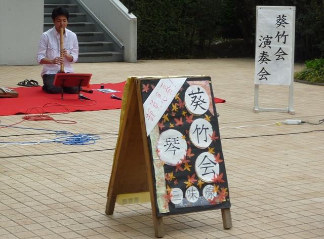 東京経済大学和楽器サークル「葵竹会」が部員募集中!――キャンパスで演奏会を開催し、危機打開を狙う