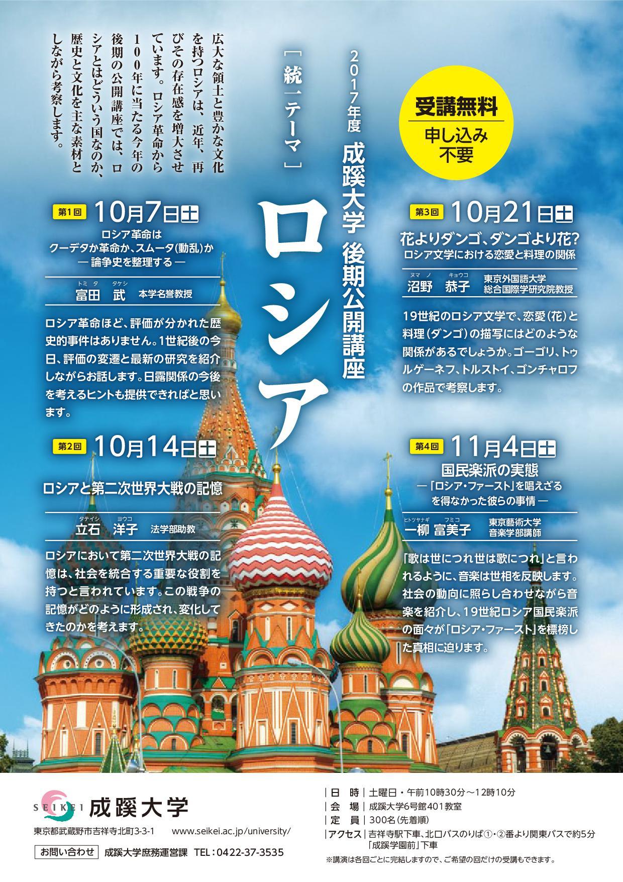 成蹊大学が10月7日から2017年度後期公開講座(全4回)を開催 -- ロシアの歴史と文化を多角的に解説