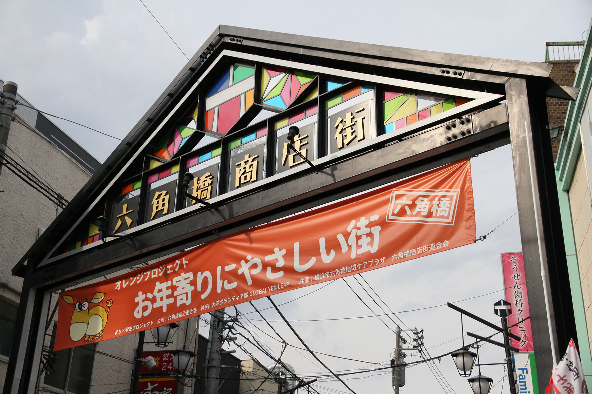 <まち×学生プロジェクト>課外活動団体が地域と連携し、認知症への理解を促す事業「オレンジプロジェクト」を開催 -- 神奈川大学