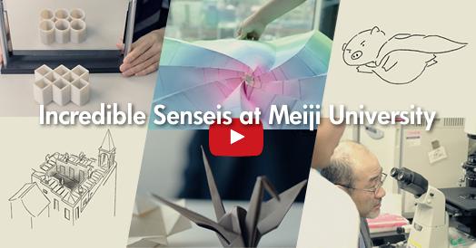 """明治大学が世界に誇る研究を動画で発信 -- """"Incredible Senseis at Meiji University""""を公開"""