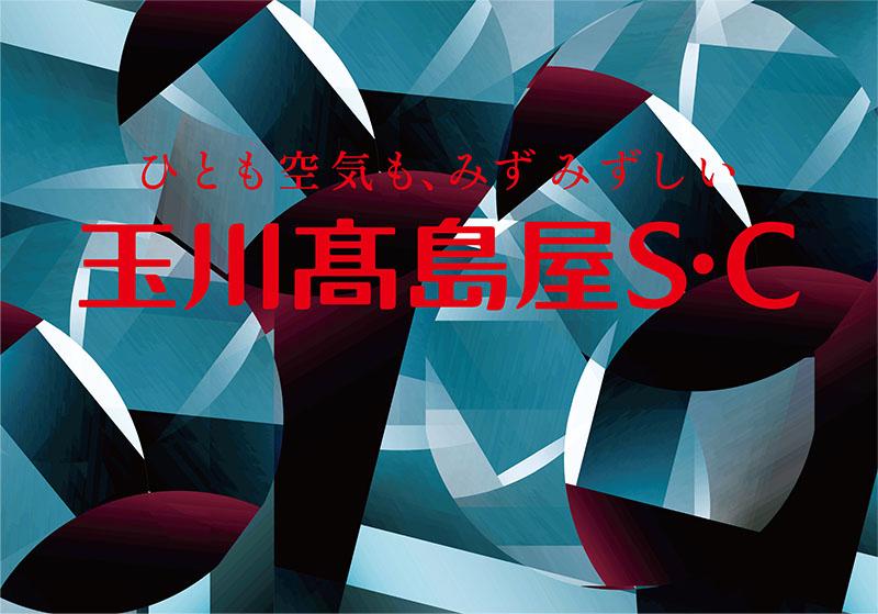 多摩美術大学×玉川高島屋S・C「ART SIGNプロジェクト」 -- 多摩美術大学の学生がデザインを手がけた看板を掲示し、産学連携で二子玉川の街を盛り上げる