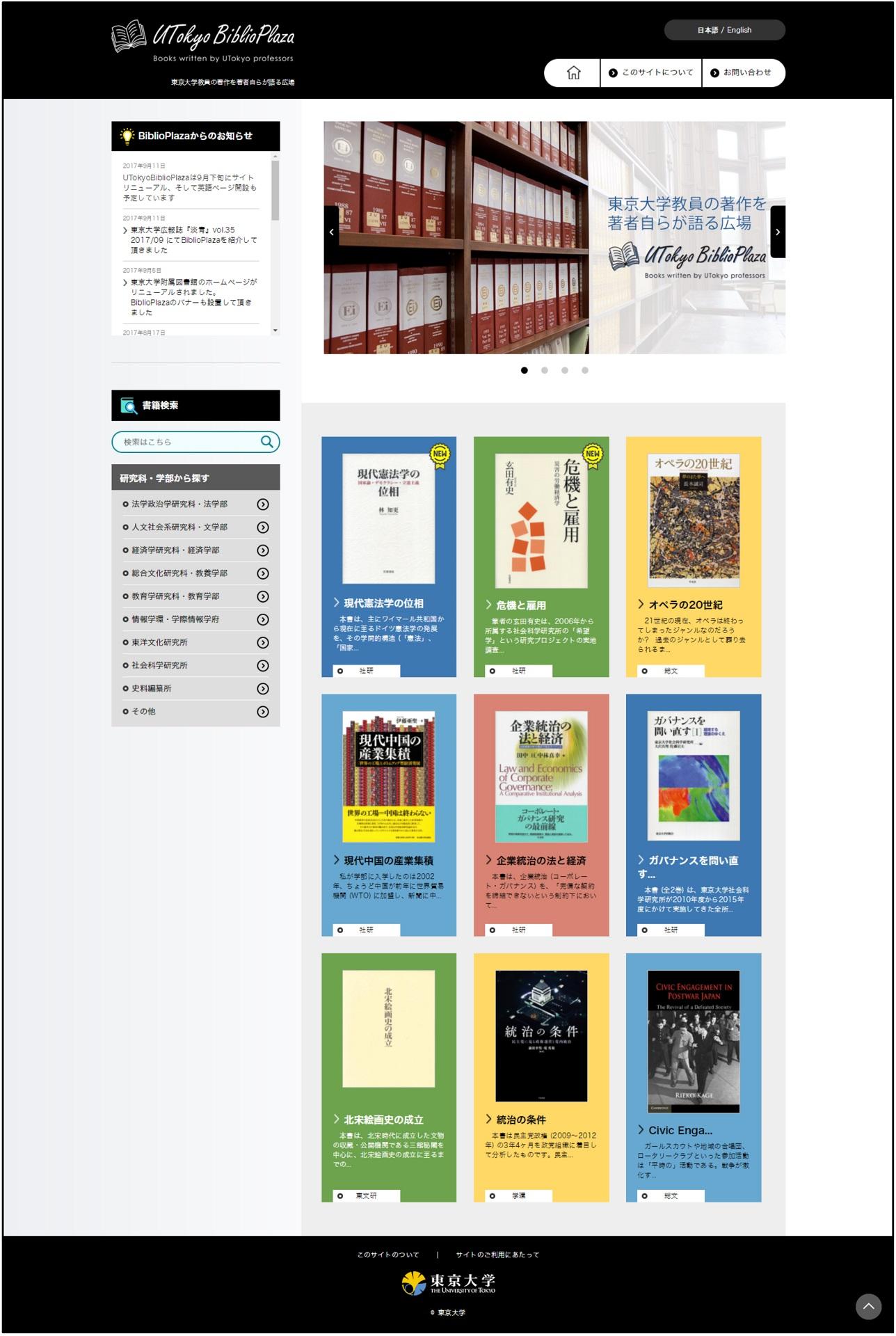 東京大学が、東京大学の教員の卓越性と多様性を示す著作物(書籍)を著者自らが紹介する場としてウェブサイト「UTokyo BiblioPlaza」を開設