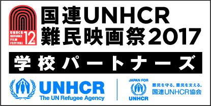 玉川学園が10月6日に映画「ナイス・ピープル」の上映会を開催 -- 国連UNHCR難民映画祭