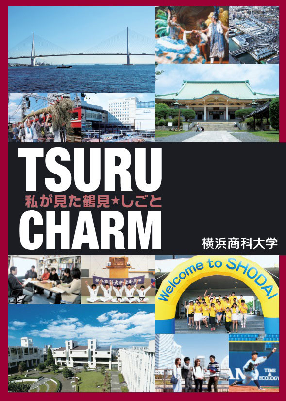 横浜商科大学の学生記者が執筆した記念冊子「TSURUCHARM(ツルチャーム)~私が見た鶴見★しごと~」を発行 --学生が鶴見区内の企業を紹介した冊子は初 --
