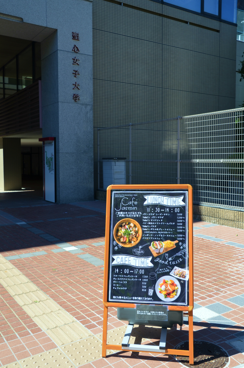 聖心女子大学新校舎4号館に9月18日(月)学生食堂カフェ・ジャスミンがオープン