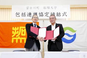 拓殖大学が山梨県富士川町と包括連携協定を締結 -- まちづくりや地域活性化などで協力
