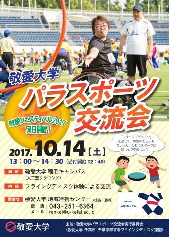 敬愛大学が10月14日に千葉市・競技団体と協力して「パラスポーツ交流会」を開催 -- 大学祭「敬愛フェスティバル」の一環