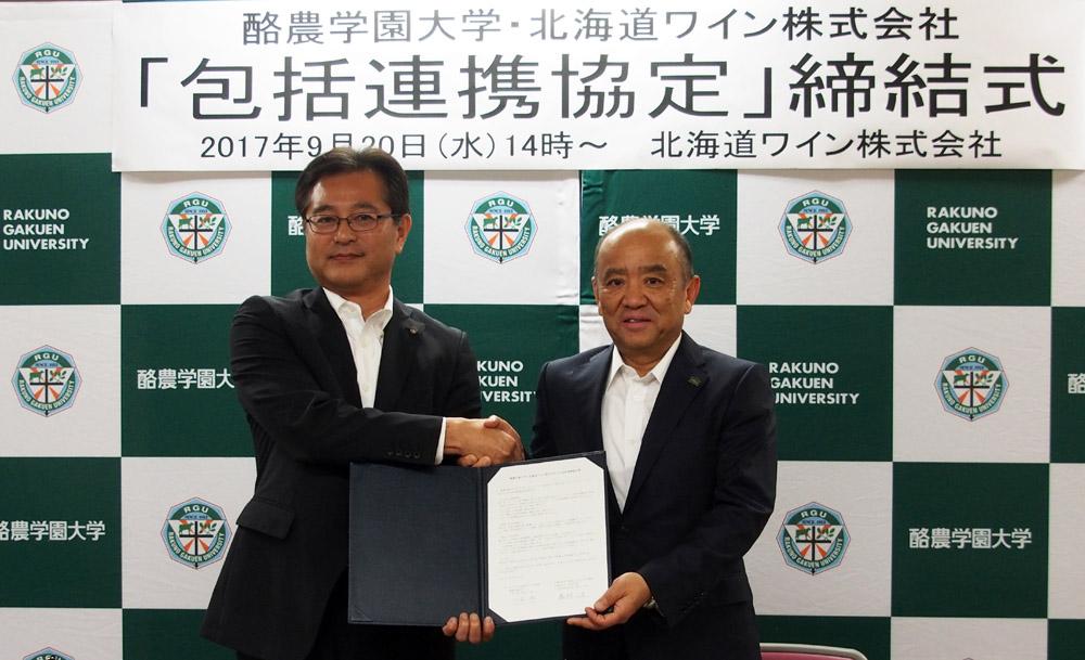 酪農学園大学が北海道ワイン株式会社と包括連携協定を締結 -- ワイン関連教育や食品の開発などで連携