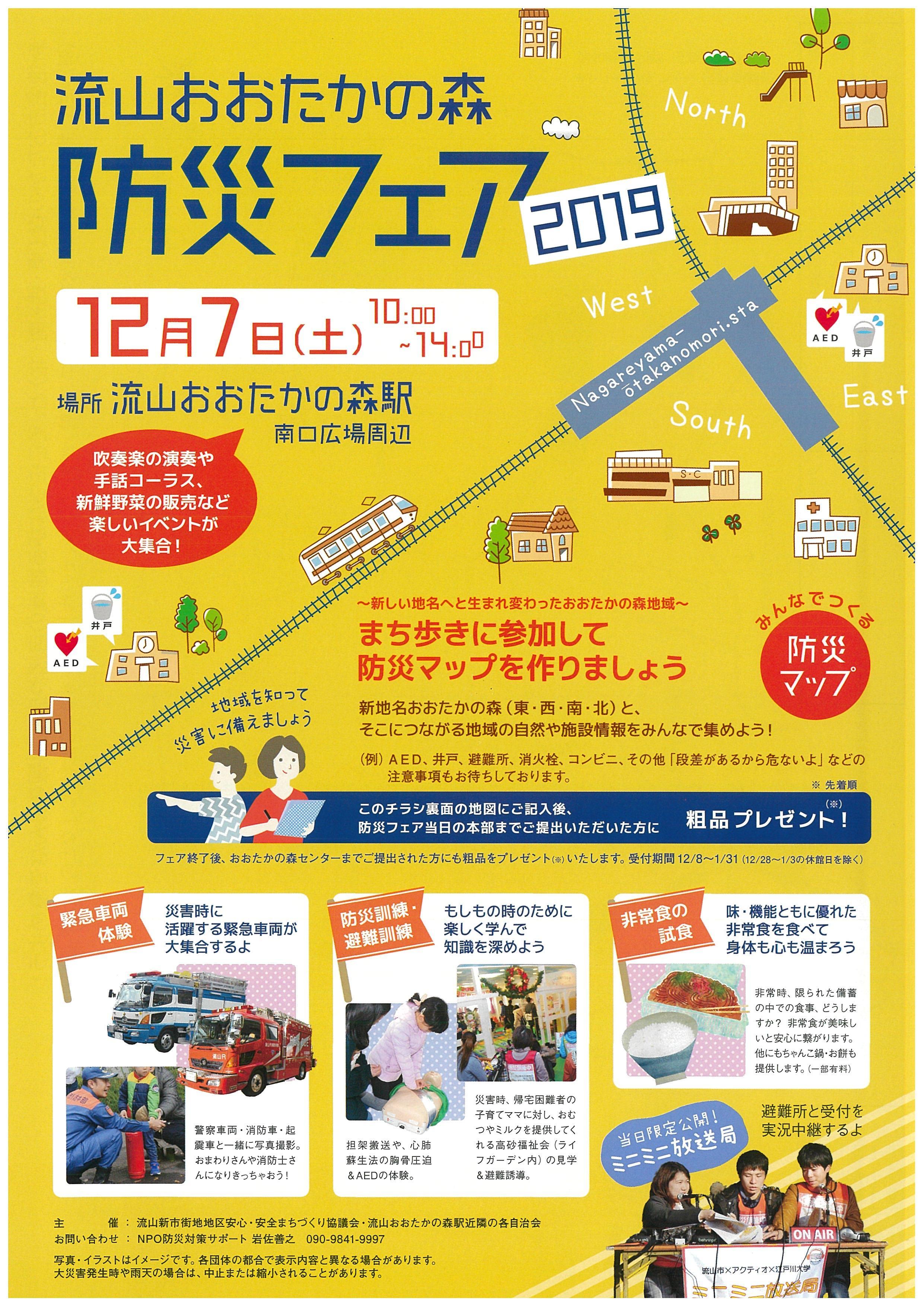 江戸川大学の学生が12月7日の「流山おおたかの森防災フェア2019」に参加 -- 運営全般の手伝いやイベントの様子の実況中継などで協力
