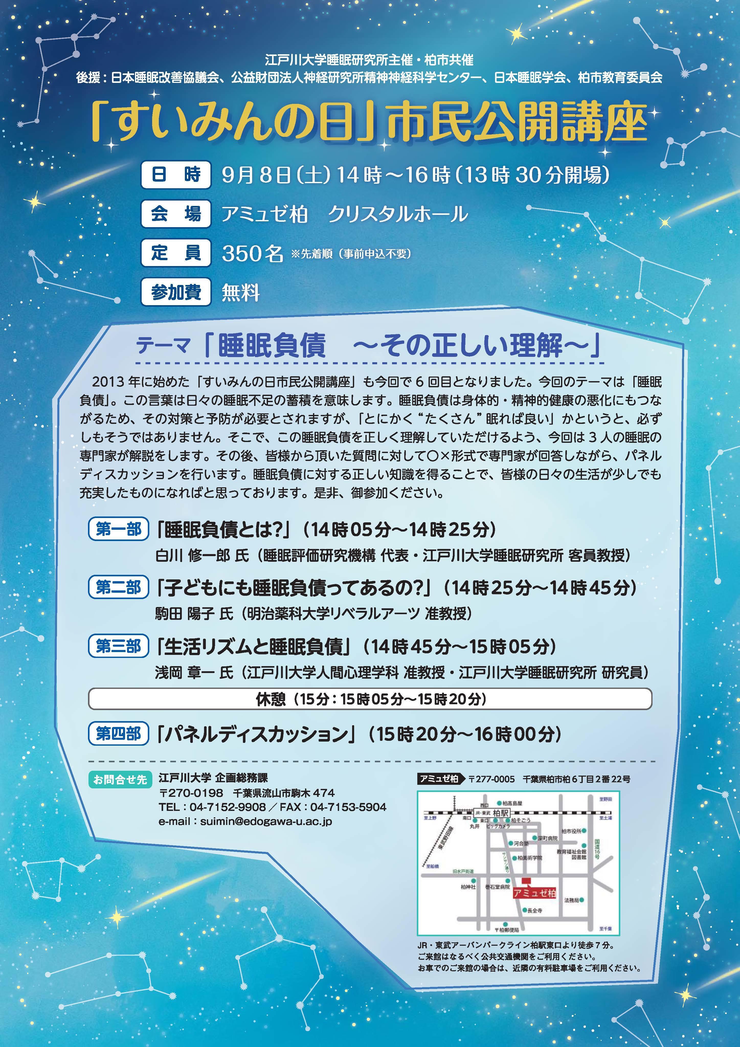 江戸川大学が9月8日にすいみんの日市民公開講座「睡眠負債 ~その正しい理解~」を開催
