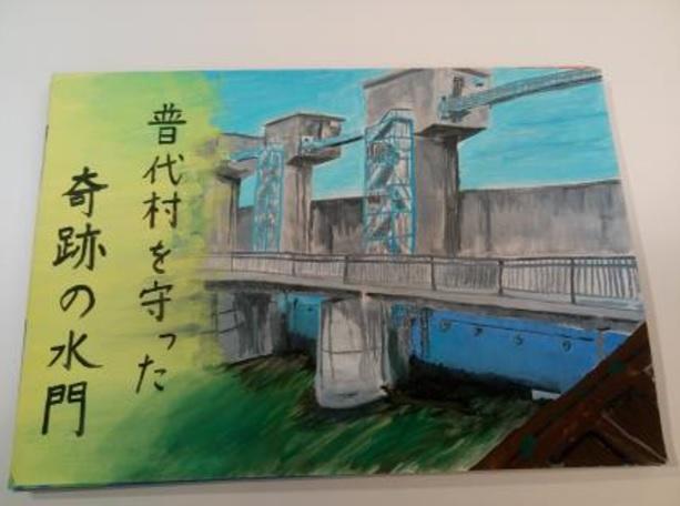 追手門学院大学の学生が10月19日に茨木市との地域連携イベント「5地創マルシェ」で自作の防災紙芝居を披露 -- 東日本大震災の「奇跡の水門」について子どもたちに伝える