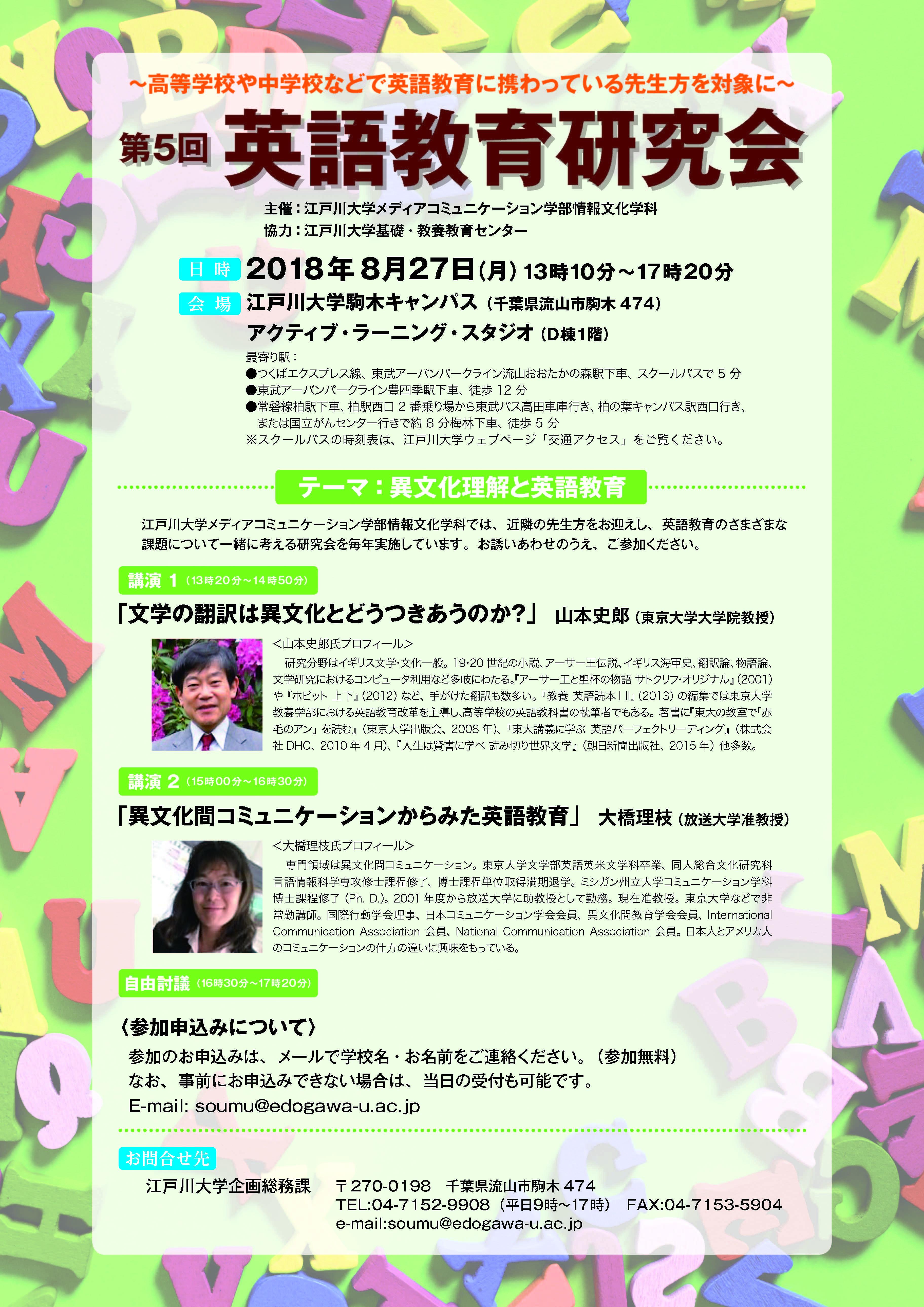 江戸川大学が8月27日に、中高で英語教育に携わっている教員を対象とした「第5回英語教育研究会」を開催 -- テーマは「異文化理解と英語教育」