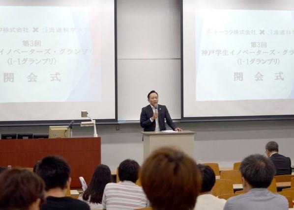 流通科学大学が1月11日に第3回「神戸学生イノベーターズ・グランプリ(I-1グランプリ)」最終プレゼンテーション会を開催 -- 学生らが神戸プリンをテーマにしたアイデアを提案