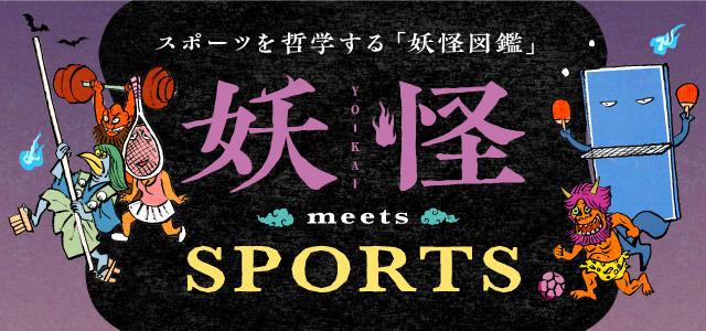 東洋大学が''妖怪''とともに''スポーツ''の魅力を解き明かすWebコンテンツ「妖怪 meets SPORTS」を公開