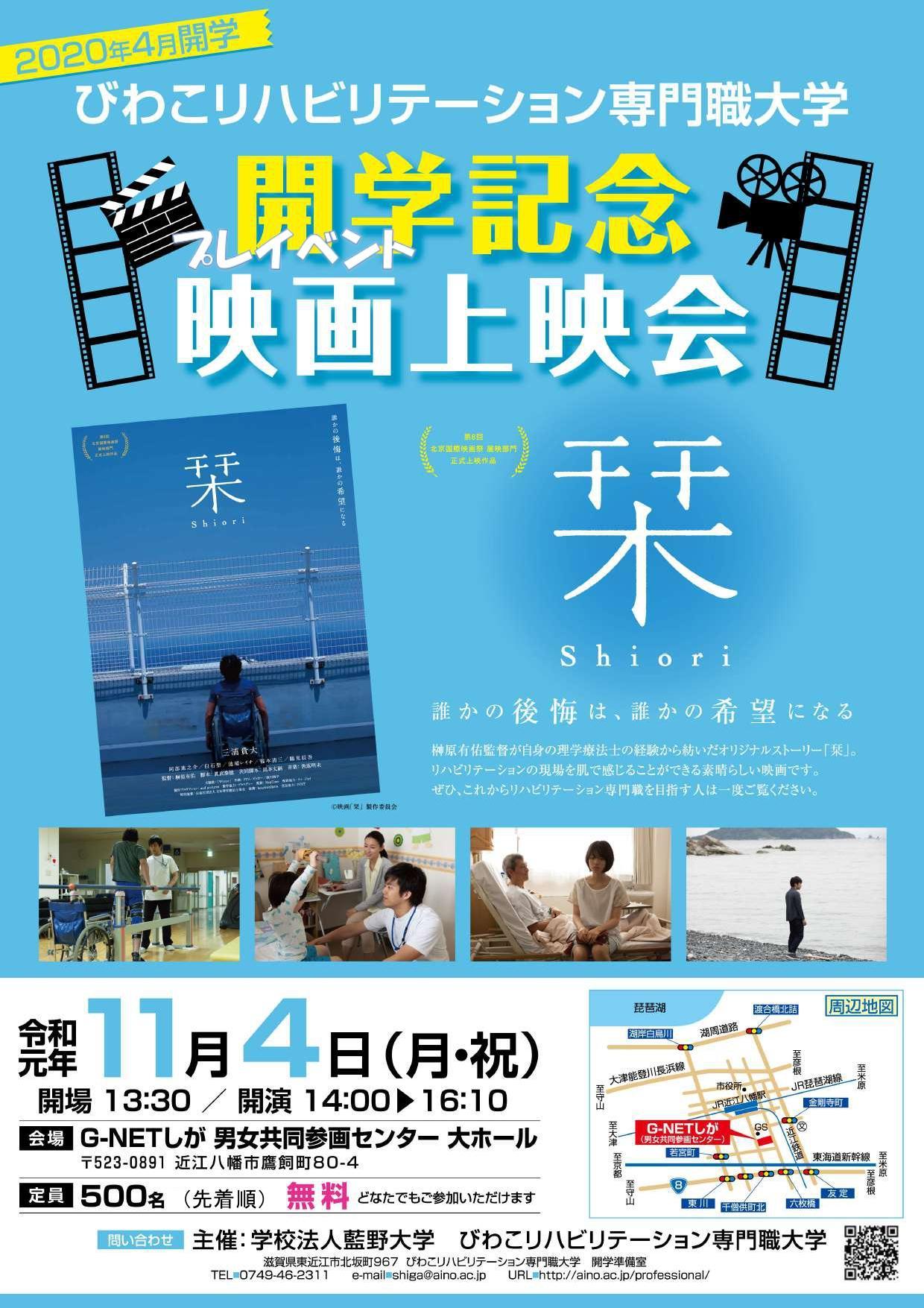 びわこリハビリテーション専門職大学開学記念プレイベント 映画『栞』上映会