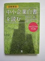東洋大学経済学部の学生による『図解要説「中小企業白書」を読む』(平成22年度対応版)が刊行
