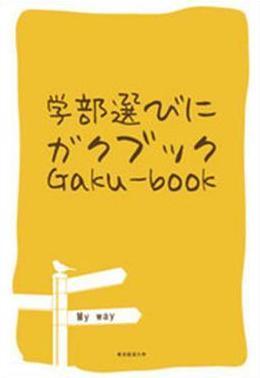 コピーライター出身の教員が監修、広報スタッフが制作――東京経済大学が高校生のための大学選びガイド「ガクブック」を発刊