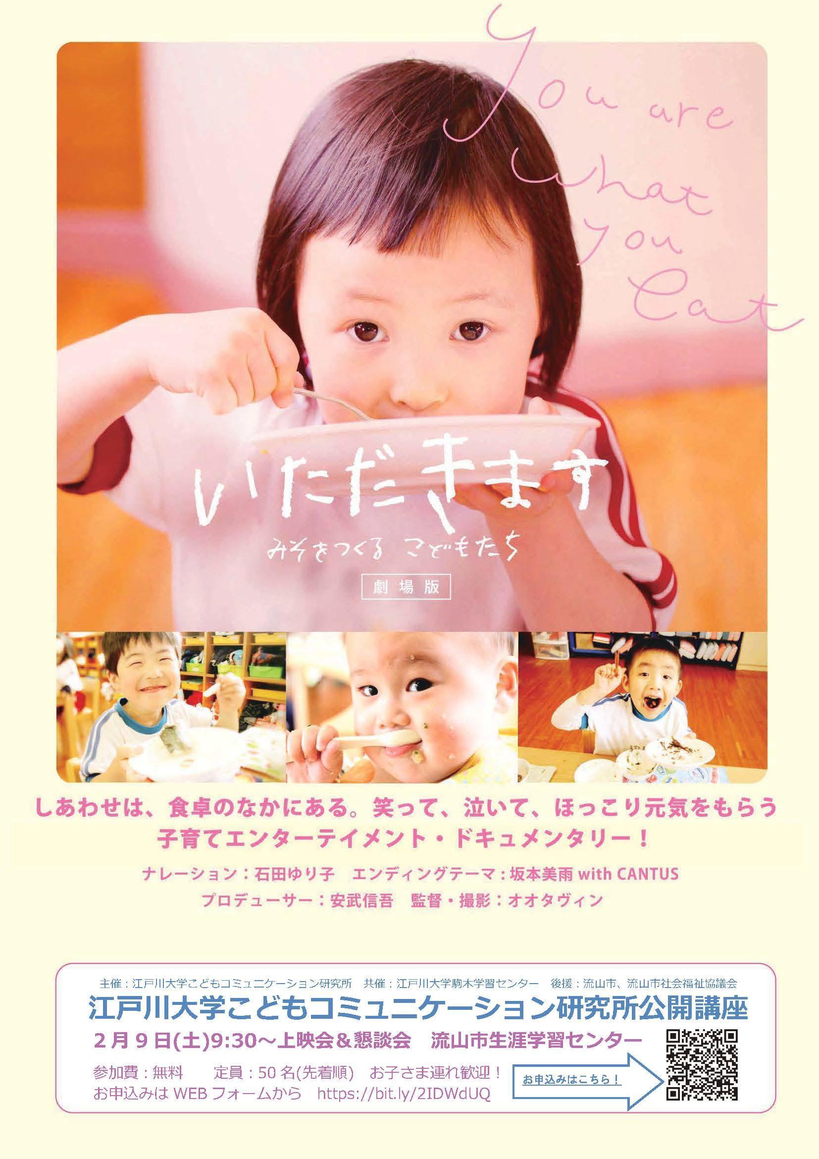 江戸川大学こどもコミュニケーション研究所が2月9日に公開講座を開催 -- 映画「いただきます 劇場版」上映会と懇親会