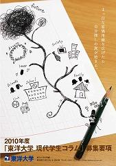 全国の高校生からテーマに沿ったコラムを募集――2010年度「東洋大学 現代学生コラム(規定題)」募集開始