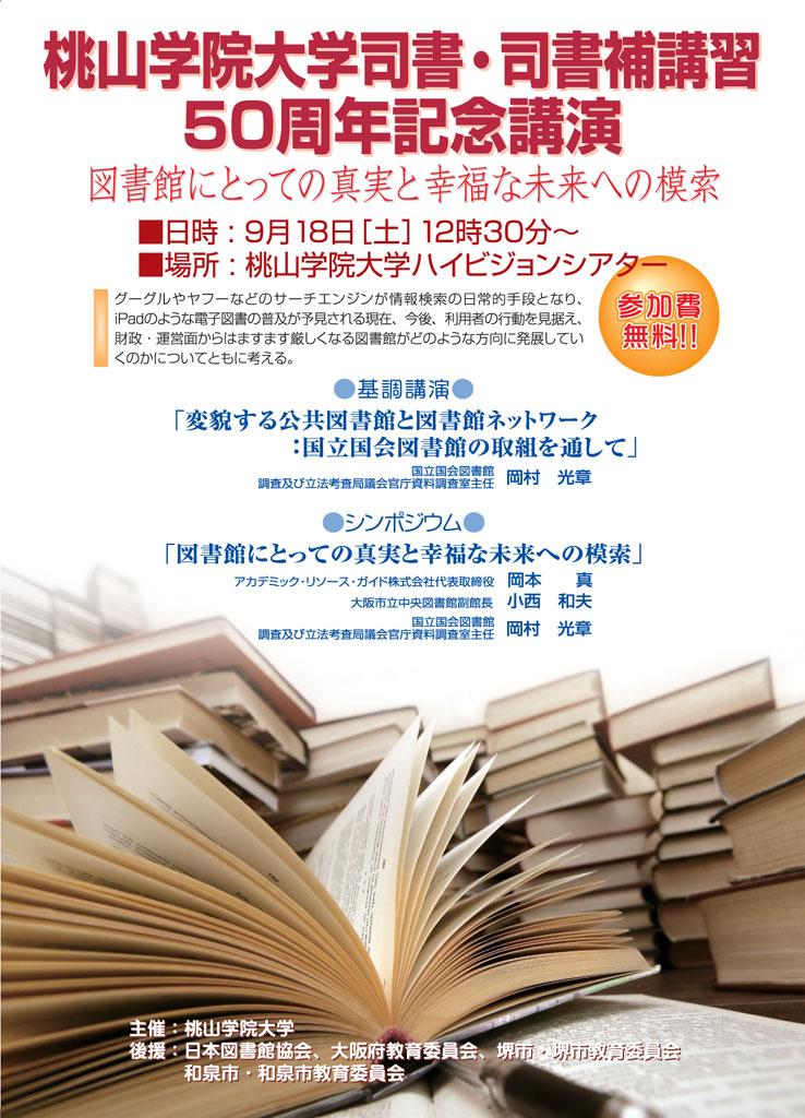 桃山学院大学が、司書・司書補講習開講50周年記念講演「図書館にとっての真実と幸福な未来への模索」を開催