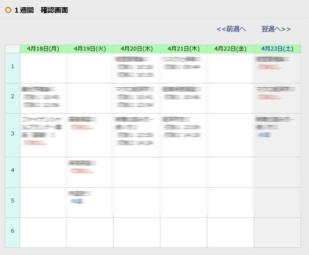 帝京大学八王子キャンパスが保護者向けポータルサイト「アンシンサイト」を開設~授業の出席状況や成績等の確認が可能