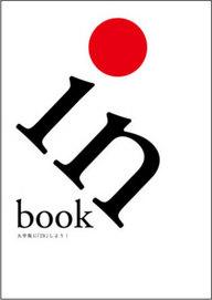 大学院に「IN」しよう――東京経済大学が大学院選びのガイドブックを発刊