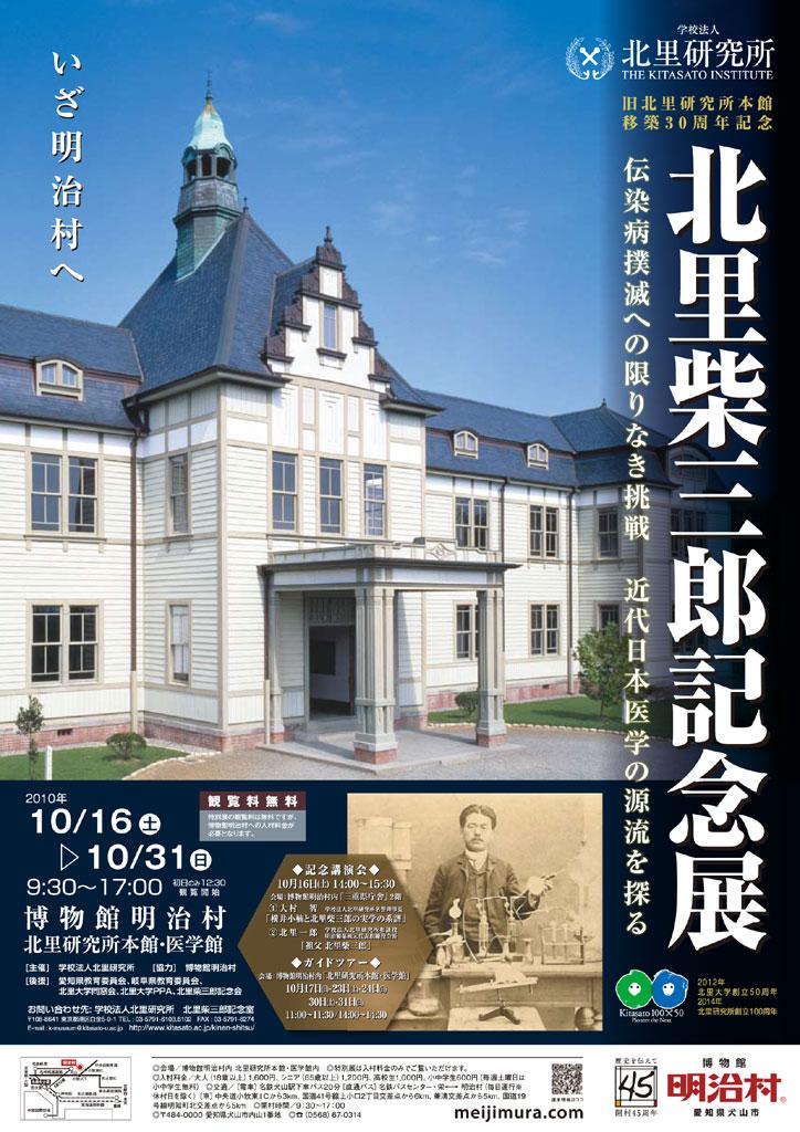 学校法人北里研究所が、旧北里研究所本館移築30周年記念「北里柴三郎記念展」を博物館明治村で開催