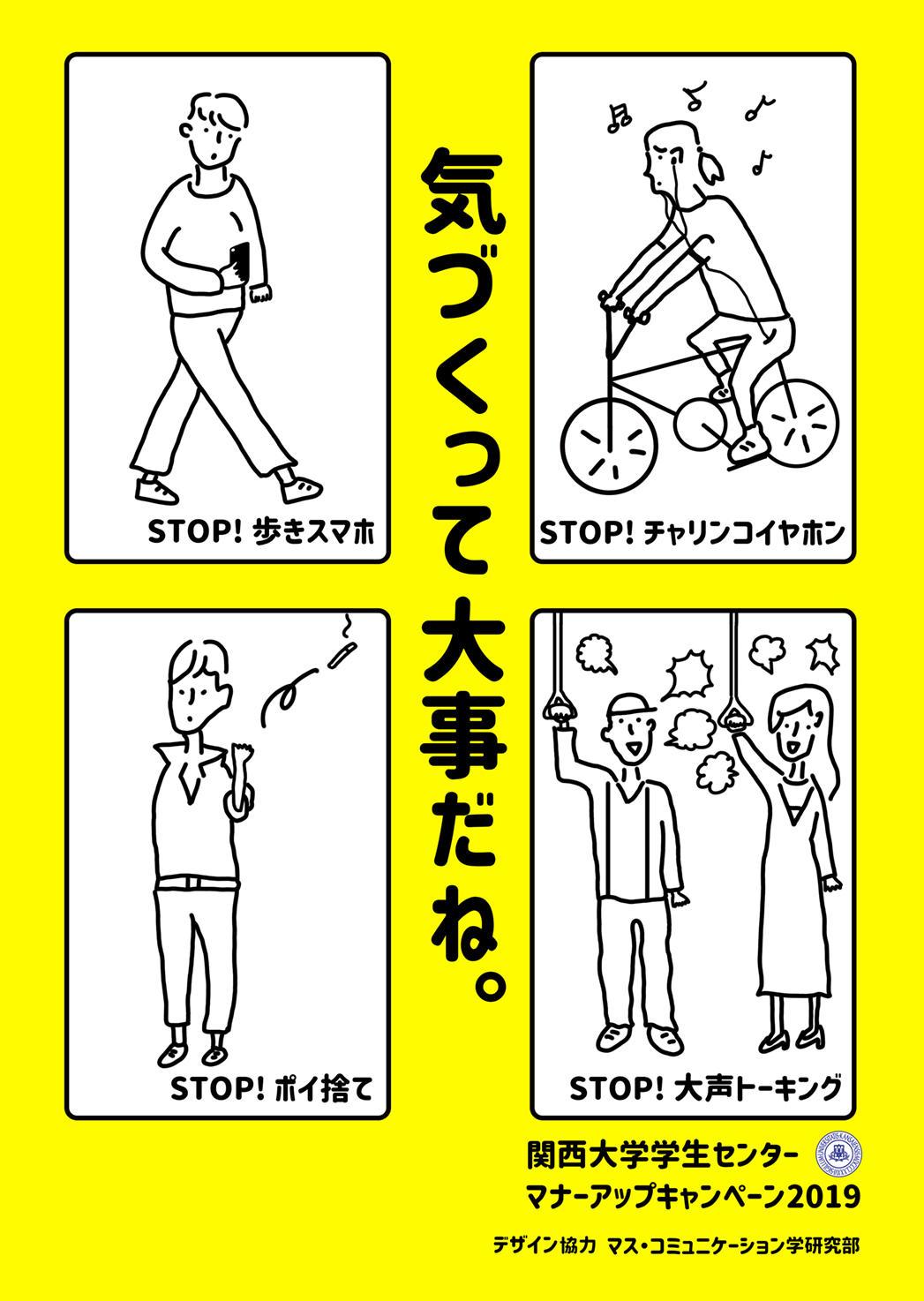 ◆関西大学春季マナーアップキャンペーンを実施◆歩きスマホの経験者は78.2%!? その''ふつう''の認識に待った!!