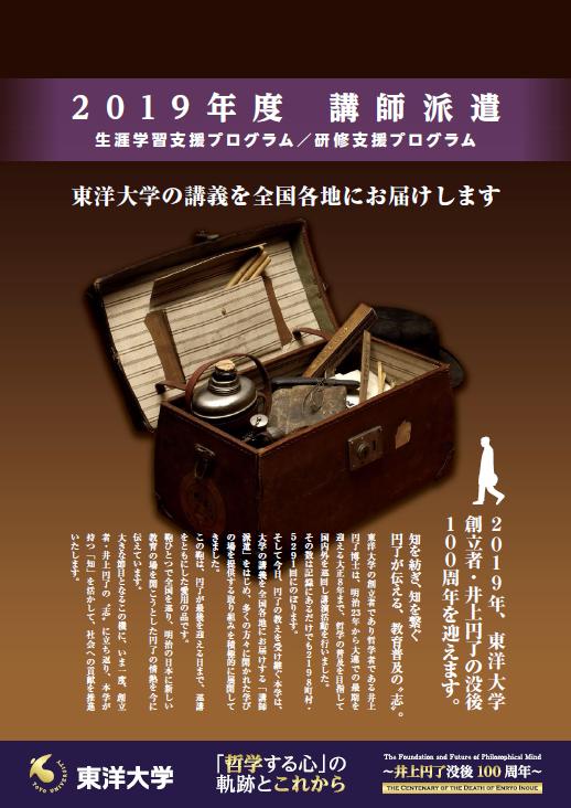 東洋大学が「講師派遣」の2019年度申し込みを開始 -- 没後100周年を迎える創立者・井上円了の志を継承