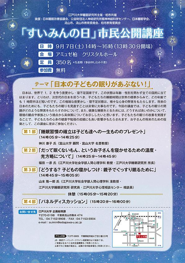 江戸川大学睡眠研究所が9月7日に「すいみんの日市民公開講座」を開催 -- 柏市と共催、テーマは「日本の子どもの眠りがあぶない!」