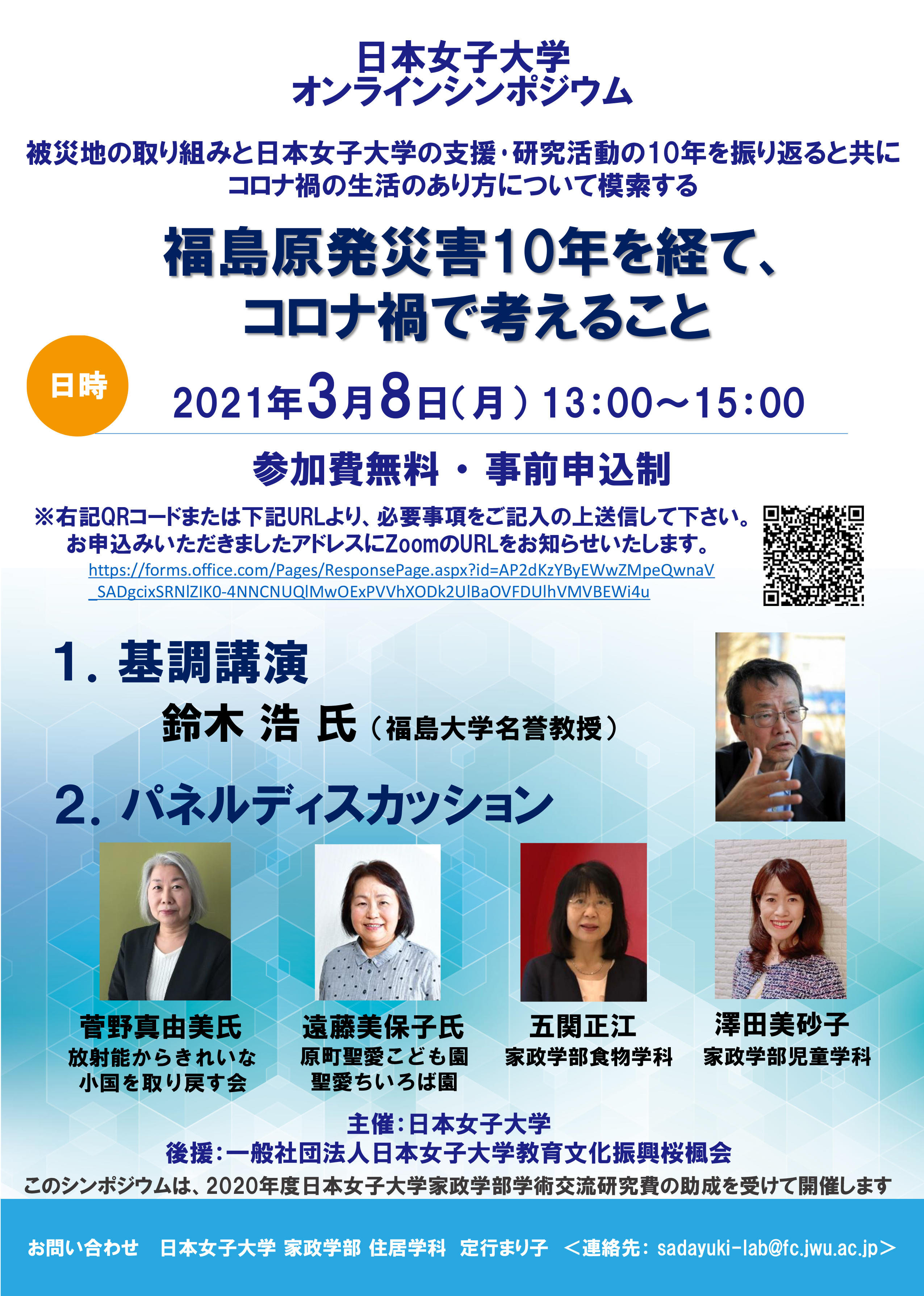 日本女子大学が3月8日にオンラインシンポジウム「福島原発災害10年を経て、コロナ禍で考えること」を開催