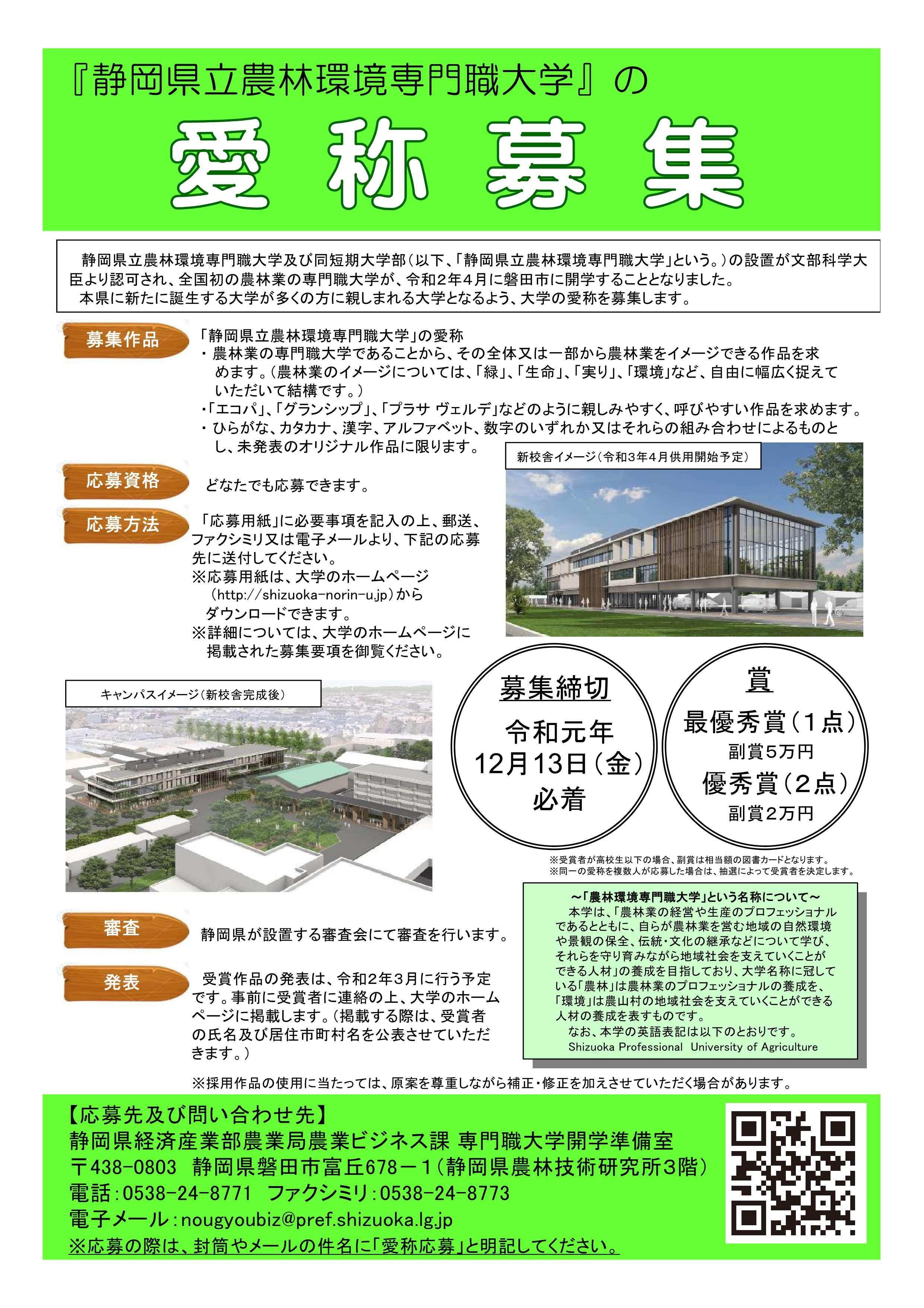 「静岡県立農林環境専門職大学」の愛称および校章デザインを募集します!