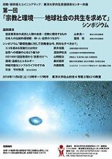 東洋大学が第1回「宗教と環境――地球社会の共生を求めて」シンポジウムを開催