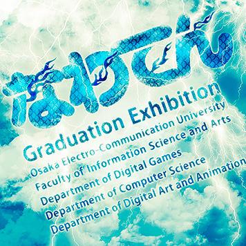AR・VR作品や3DCGアニメーションなど幅広い作品を展示 -- 大阪電気通信大学が2018年度 卒業研究・制作展「なわてん」を開催