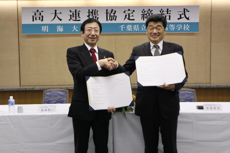 明海大学が千葉県立浦安高等学校と「教育連携に関する協定」を締結