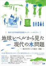 東洋大学学術研究推進センターがシンポジウム「地球レベルから見た現代の水問題 ~東洋大学からの提言・貢献~」を開催