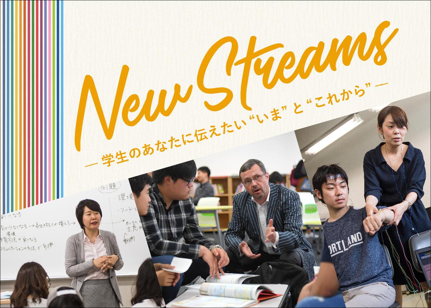 教員が研究者の視点で私たちの ''いま''と''これから''を読み解き、Withコロナ社会を生きる学生に向けたインタビュー連載企画「New Streams」スタート -- 立命館大学