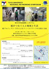 東洋大学が地域連携シンポジウム「紙がつなぐ人と地域と生活」を開催