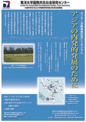 東洋大学が国際共生社会研究センター活動再開記念シンポジウム「アジアの内発的発展のために」を開催