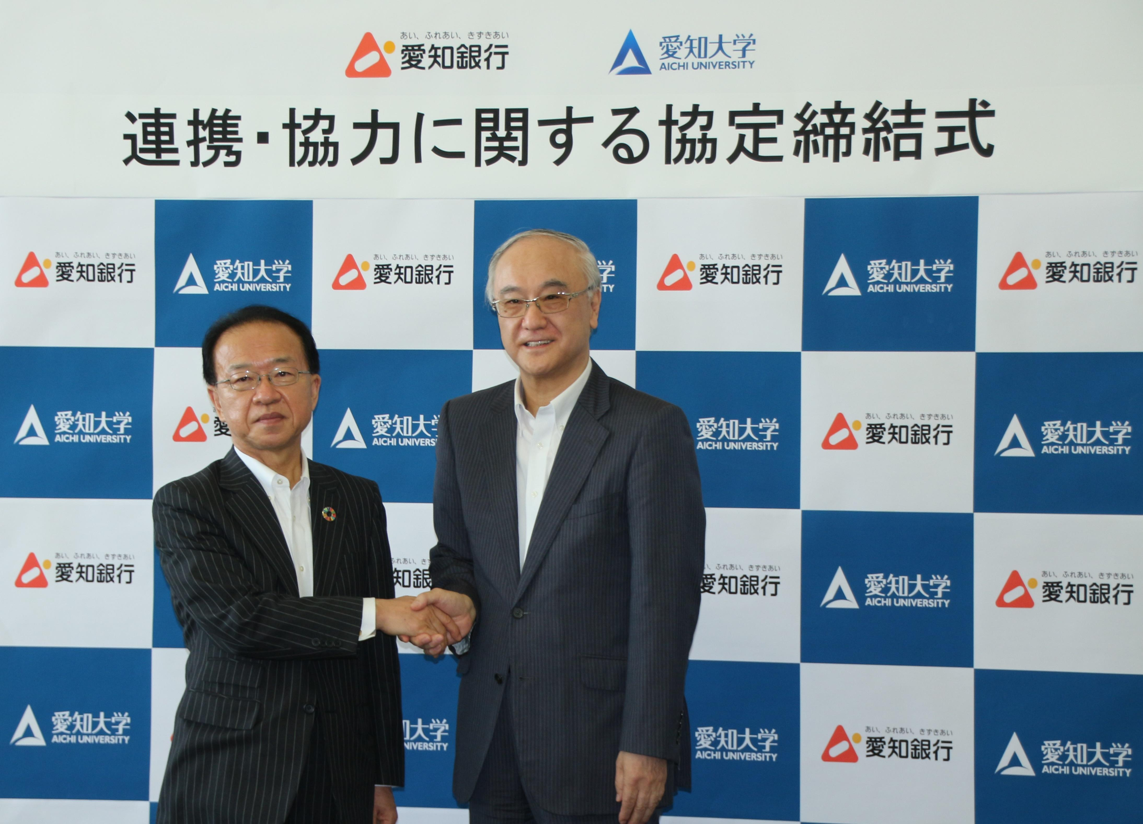 愛知大学と愛知銀行が連携・協力に関する協定を締結 -- 学生が同銀行顧客企業の事業に参加