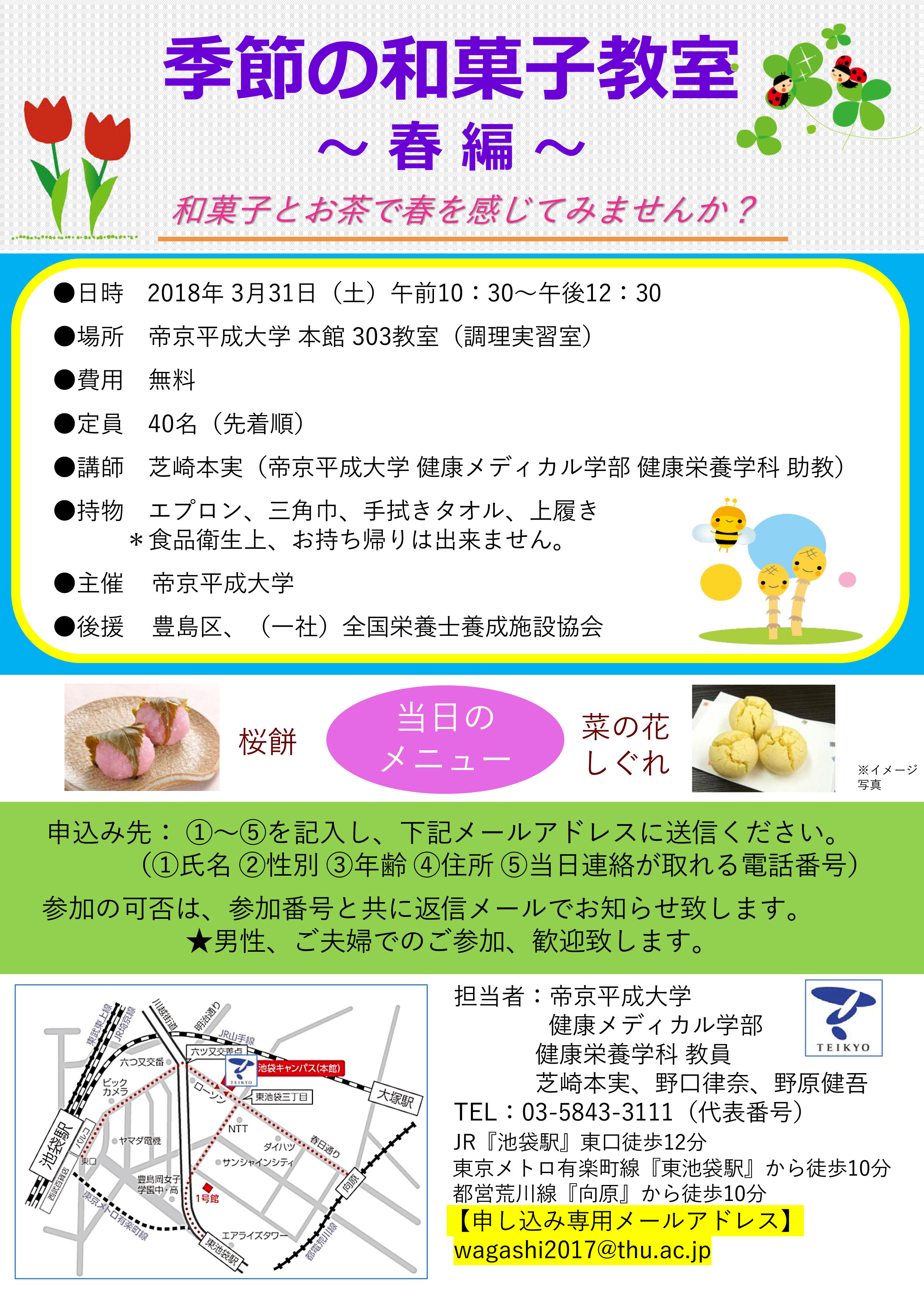 3月31日(土)池袋キャンパスにて「第2回 季節の和菓子教室~春編~」を開催 -- 帝京平成大学